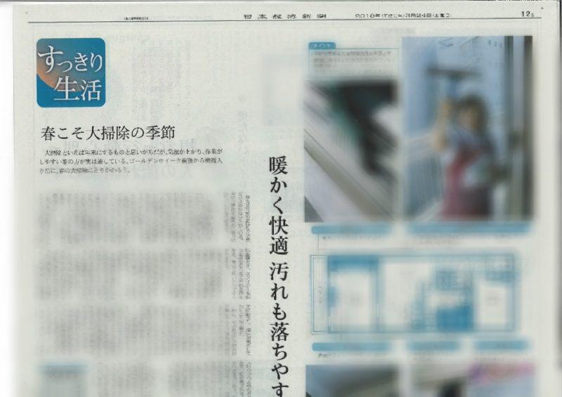 家事の専門かとして日経新聞春の大掃除