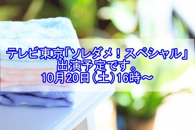 家事の専門家 洗濯の裏ワザ