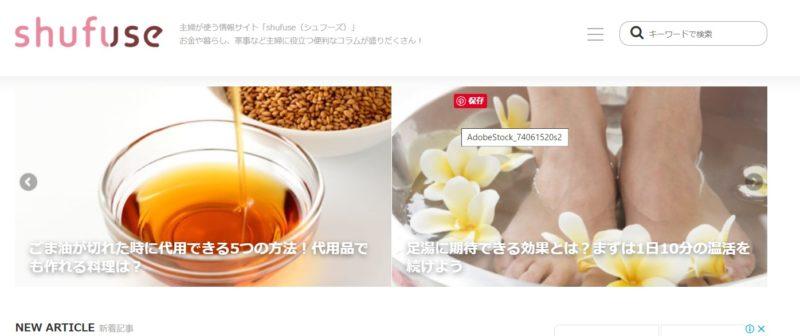 主婦が使う情報サイト「shufuse(シュフーズ)」 お金や暮らし、家事など主婦に役立つ便利なコラムが盛りだくさん!