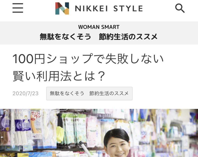 100円ショップ専門家 アドバイザー